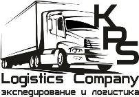 KPS Logistics — Экспедирование и логистика