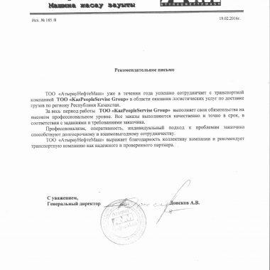 """ТОО """"Атырау Нефте Маш"""""""
