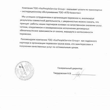 """ТОО """"АТБ Казахстан"""""""