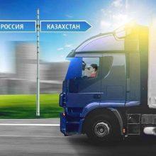 Доставка грузов из России в Казахстан